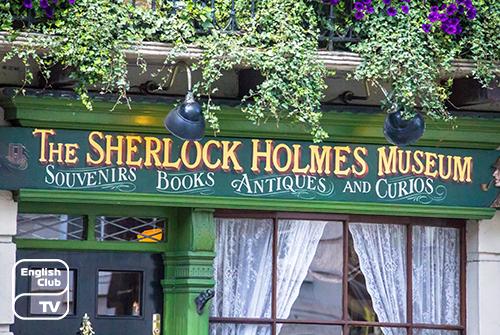 музей Шерлока
