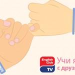 Изучайте английский язык вместе с друзьями
