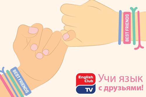английский язык вместе с друзьями