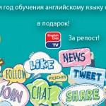 Конкурс от ECTV – получай призы за репост!