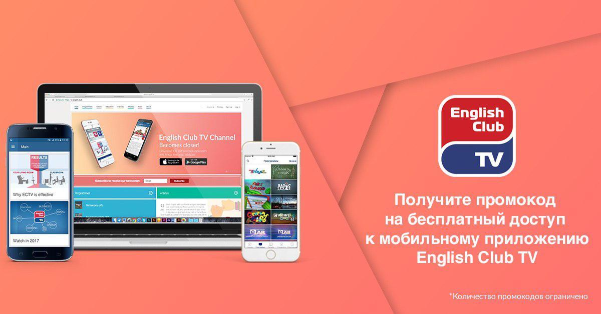promo-codes-oct-rus