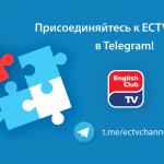 Присоединяйтесь к ECTV Channel в Telegram!