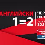 Чёрная пятница на ECTV Channel: две подписки по цене одной