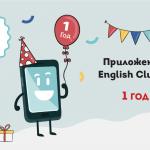 Приложению English Club TV — 1 год!